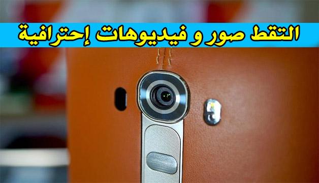 تطبيق أكثر من رائع لإلتقاط صور و فيديوهات إحترافية