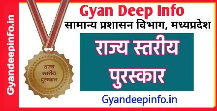 MP State Award, Kabir Rajya Samman, Shankaracharya Sate Award, Gurunanak State Award, Goutam Buddha State Award, Rahim State Award.