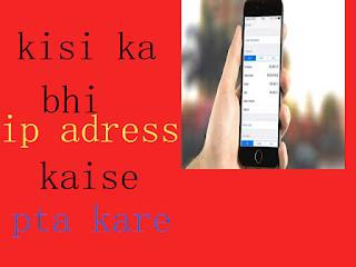 ip address , mobile ip address, technical ip, leptop ip
