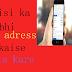 kisi ka bi ip address kaise pata kare in hindi ,what is my ip address ,ip logger,track ip address how to find ip address in hindi