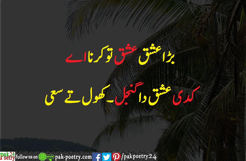 Punjabi Love Poetry (Shayari) - Top 5 Collection | Pak Poetry 24
