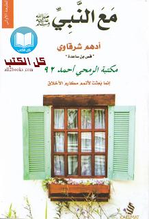 مع النبي - رواية - أدهم - شرقاوي - قصص