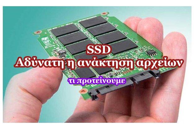 Αδύνατη η ανάκτηση αρχείων από SSD