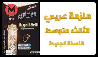 تحميل ملزمة اللغة العربية للصف الثالث المتوسط 2020 النسخة الجديدة