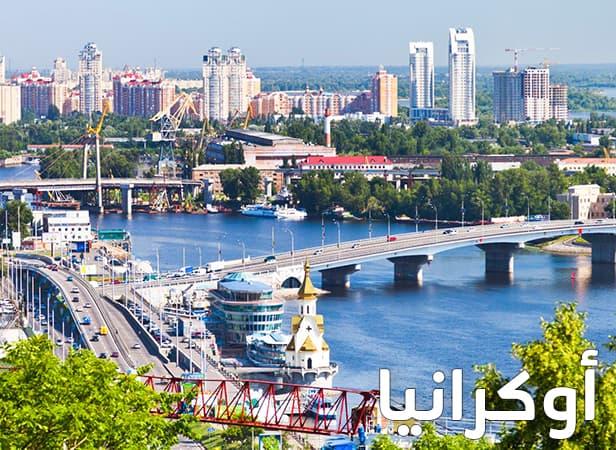 السياحة في أوكرانيا كييف