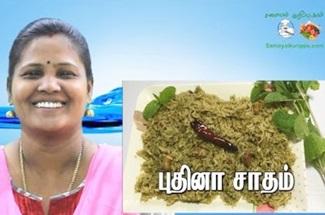 Pudina Rice in Tamil | Pudina Sadam | Mint Rice in Tamil | Samayal in Tamil