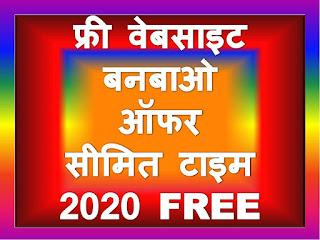 Website Kaise Banaye Hindi
