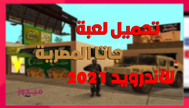 تحميل لعبة جاتا المصرية للاندرويد 2021