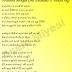 """Aradhana Nethagin Gena (Unuhuma 2)"" Sinhala Song Lyric"
