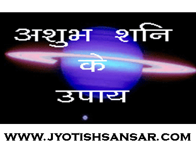 ashubh shani ke upay in hindi jyotish
