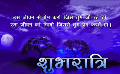 good night shayari photos