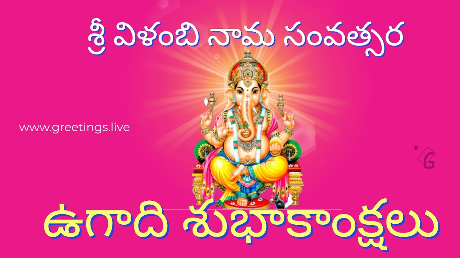 Greetingsve hd images love smile birthday wishes free download vinayaka swamy ugadi greetings in telugu 2018 kristyandbryce Images