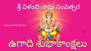 Vinayaka Swamy  Ugadi Greetings in Telugu 2018