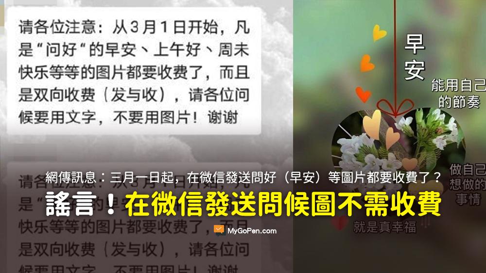 三月一日起在微信问好(早安)等图片都要收费了 謠言