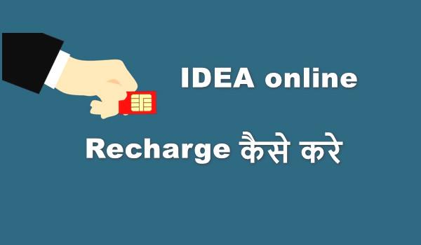 IDEA online Recharge कैसे करे - IDEA Prepaid Recharge online हिंदी में
