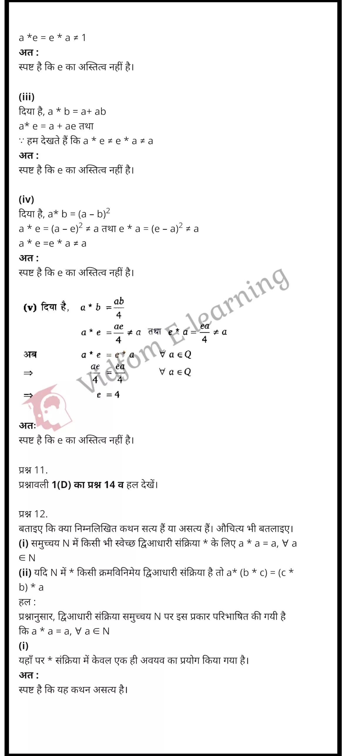 class 12 maths chapter 1 light hindi medium24