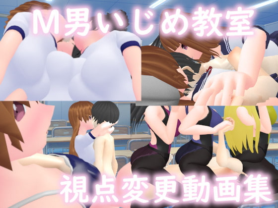[VIDEO] Male Bullying Classroom: Multi-Angle Video Set