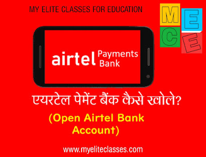 airtel payment bank me apna saving account kaise open kre