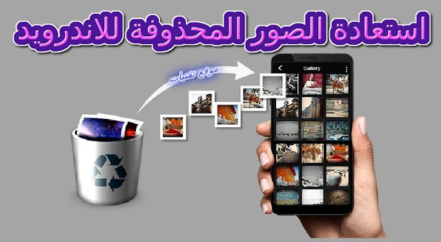 تطبيق جديد رهيب لاستعادة الصور والفيديوهات المحذوفة مجانا