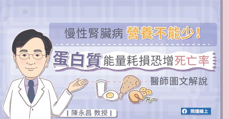 慢性腎臟病營養不能少!蛋白質能量耗損恐增死亡率,醫師圖文解說