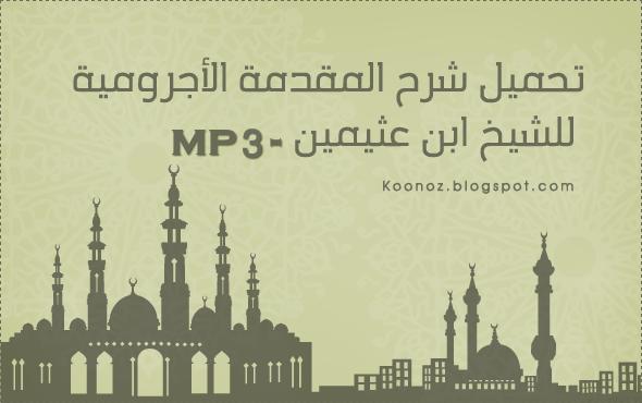 http://www.koonoz.blogspot.com/2016/02/alajroumiya-mp3.html