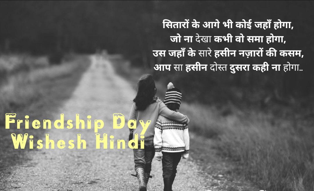 Friendship Day Shayari in Hindi 2020