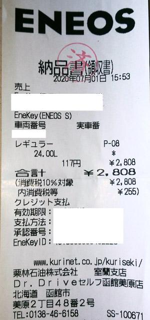 ENEOS Dr.Driveセルフ函館美原店 2020/7/1 のレシート