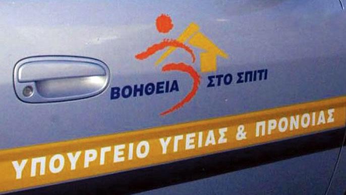 Δήμος Λαρισαίων: Πληρώνονται την ερχόμενη εβδομάδα οι εργαζόμενοι στο «Βοήθεια στο Σπίτι»