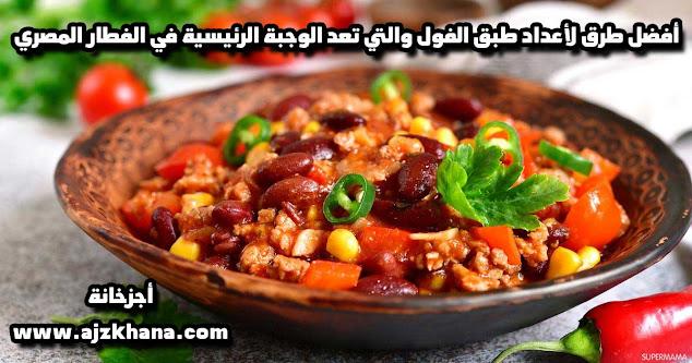 الفول المصري, الفول المدمس, الفول بالطحينة, الفول بالطماطم, كيفيه عمل الفول, طريقة عمل الفول