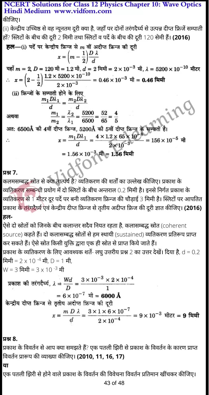 class 12 physics chapter 10 light hindi medium 43