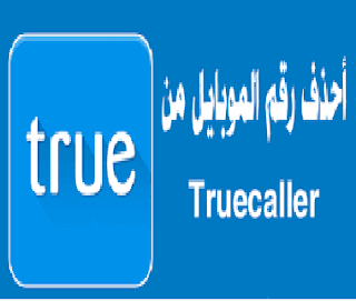 طريقه حذف  اسمى رقمي  من تطبيق برنامج  تروكولر truecaller نهائيا 2021