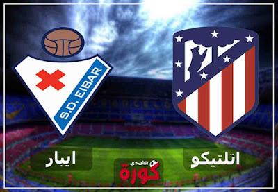 مشاهدة مباراة اتلتيكو مدريد وايبار بث مباشر اليوم