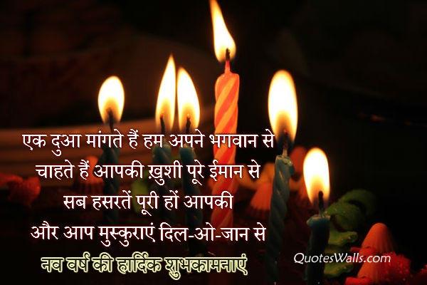 Happy New Year Dua Shayari in Hindi with Wallpaper ...