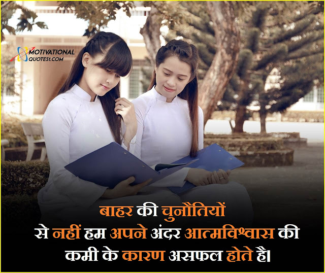 Study Motivation Quotes In Hindi, entrepreneurial motivation, motivational quotes for students studying, no motivation to study, study inspiration,