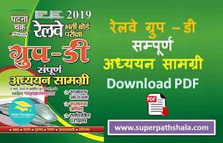 Ghatna Chakra: Railway Group D Sampurn Adhyayan Samagri 2019 Pdf