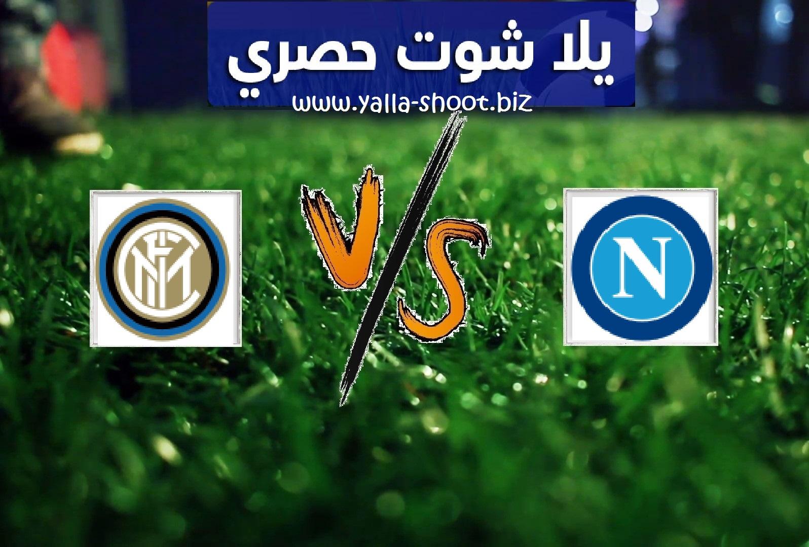 نتيجة مباراة انتر ميلان ونابولي بتاريخ 12-02-2020 كأس إيطاليا