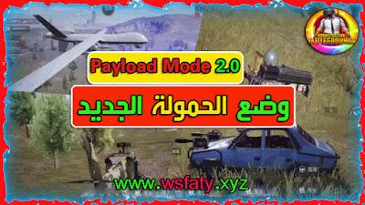 وضع الحمولة 2.0 - تحديث ببجي  - ببجي  -  Payload 2.0
