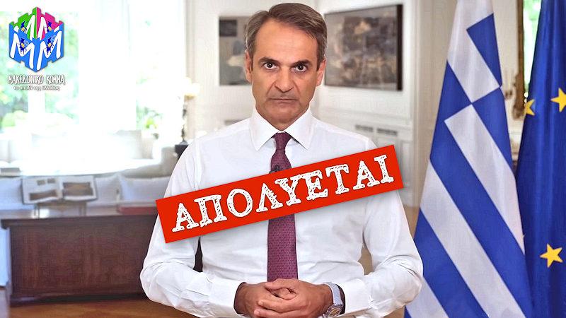 ΥΠΟΓΡΑΦΟΥΜΕ ΤΗΝ ΑΠΟΛΥΣΗ ΜΗΤΣΟΤΑΚΗ! Σεισμός στο διαδίκτυο! Ριγεί καρδιές το Σπαθί του Αλέξανδρου! Κατακόρυφη άνοδος Μακεδονικού Κόμματος!