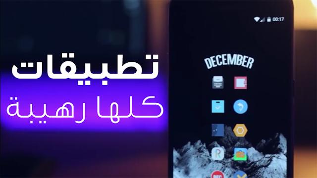 أفضل تطبيقات أندرويد كلها رهيبة - ديسمبر 2016