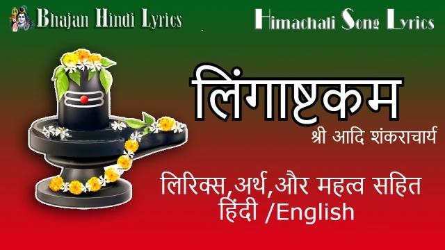 Lingashtakam Lyrics with Meaning - Shri Adi Shankara