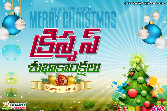 Wonderful Merry Christmas Wishes Telugu Quotes Images,Happy Christmas Greetings Pictures, Merry Christmas Telugu Images,Merry Christmas Telugu Wallpapers Images Wishes Quotes Photos,Wonderful Merry Christmas Wishes Telugu Quotes Images,merry christmas greeting card messages in telugu language,christmas wishes, quotes, wallpapers in Telugu for SMS face book, Telugu Christmas Greetings , Best Christmas Wishes in Telugu, Nice Merry Christmas Messages in Telugu Language, Heart Touching Chirstmas HD Greetings for Friends and Family in Telugu font, Beautiful Chirstmas Greetings, Wishes, Messages in Telugu, Telugu Chirstmas Greetings