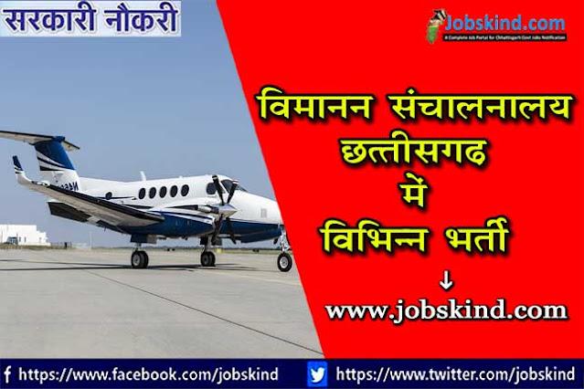 Jobskind.com Provide Directorate of Aviation Chhattisgarh Cg Aviation Directorate Recruitment 2021 Apply Online for 05 Executive Vacancies cgstate.gov.in