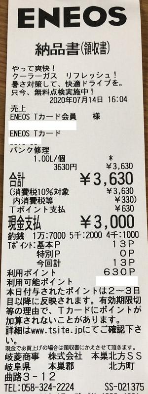 岐菱商事 ENEOS 本巣北方SS 2020/7/14 パンク修理のレシート