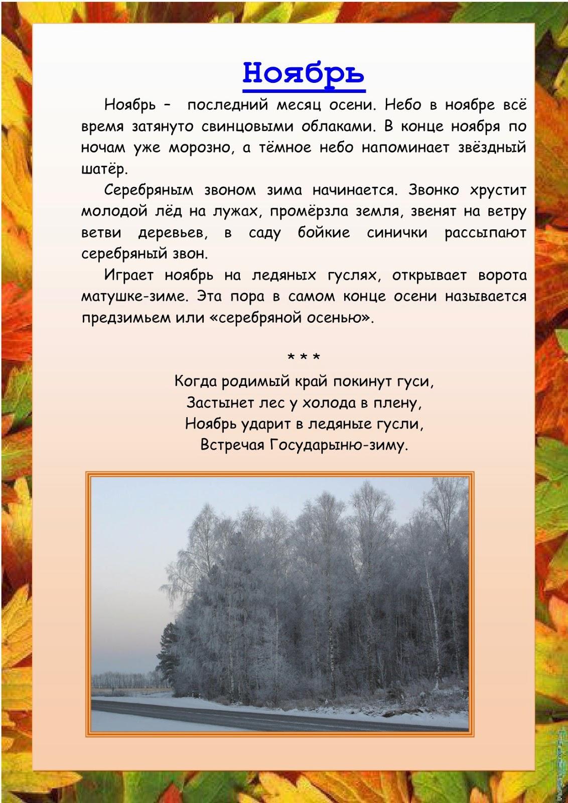 Ноябрь картинки и стихи