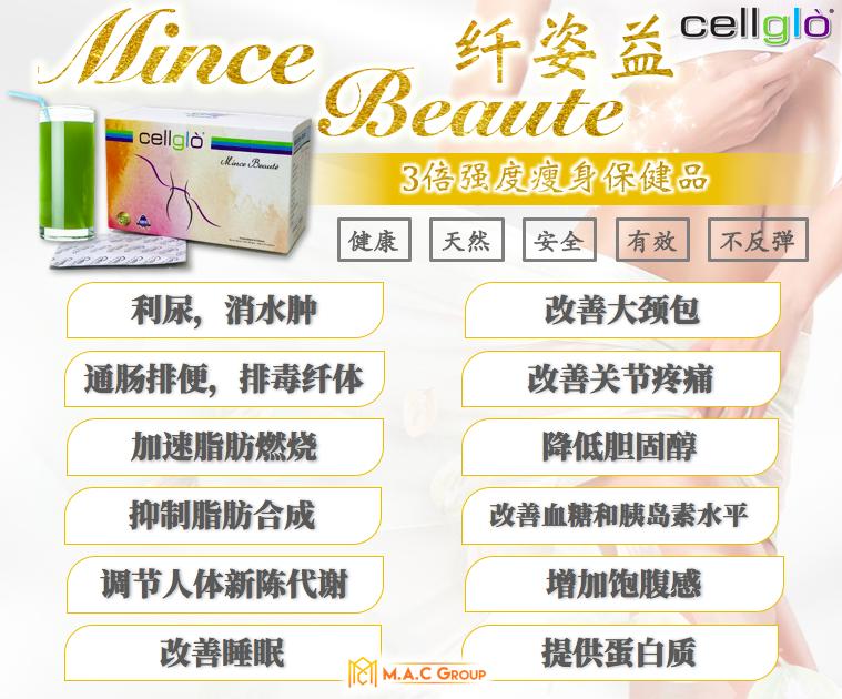 「Cellglo Mince Beaute天然健康排毒 服用方法」的圖片搜尋結果