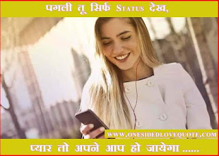 High Attitude Love Status for Whatsapp in Hindi