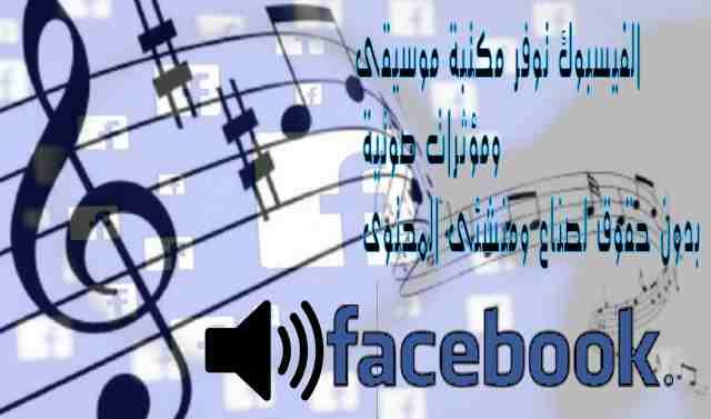 الفيسبوك توفر مكتبة موسيقى ومؤثرات صوتية بدون حقوق لصناع ومنشئى المحتوى