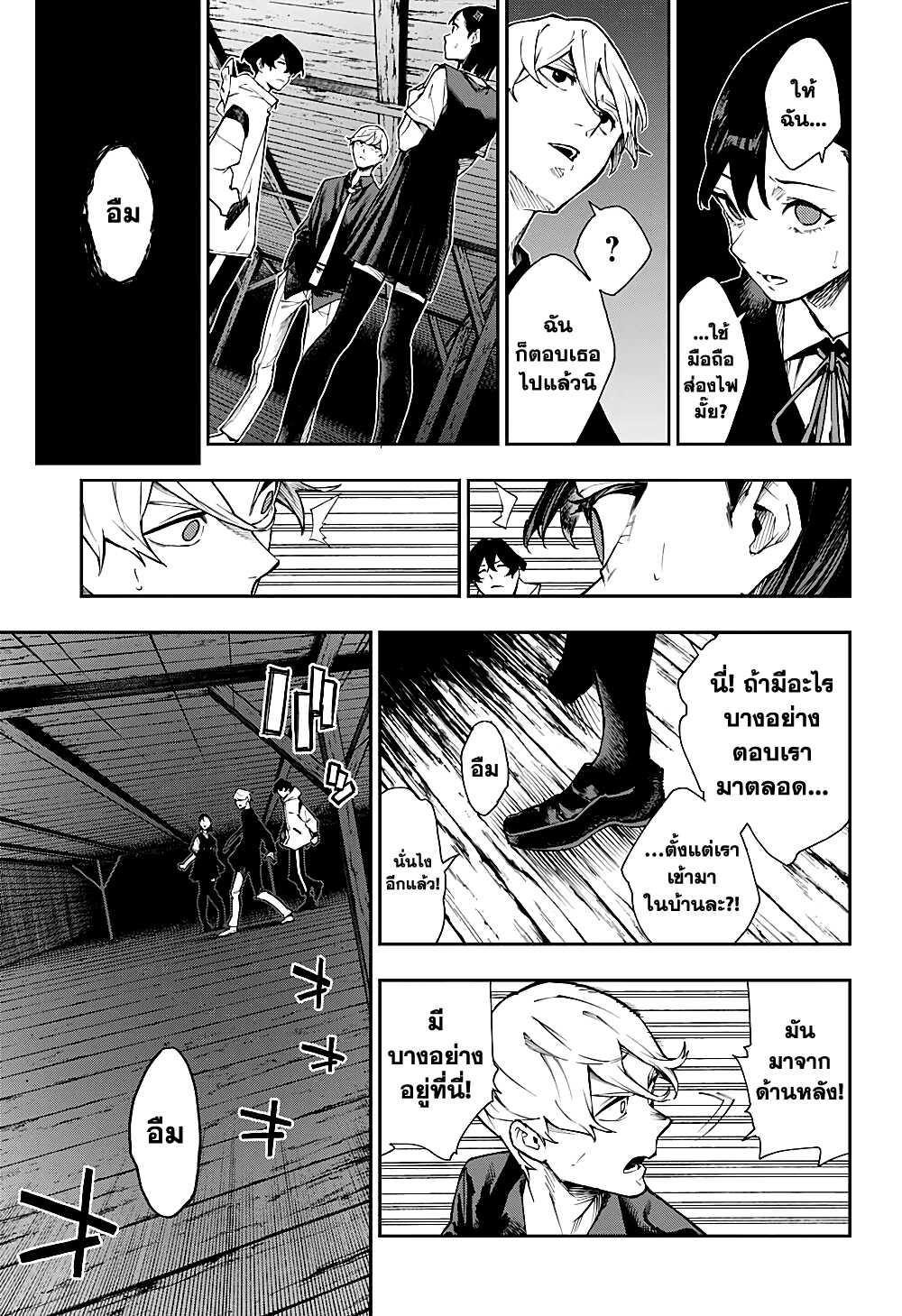 อ่านการ์ตูน Phantom Seer ตอนที่ 3 หน้าที่ 11