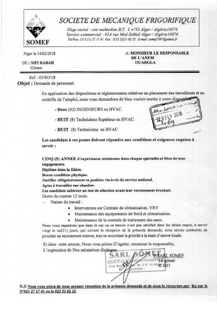 اعلان توظيف بشركة سوماف - مارس 2018 somef recrutement