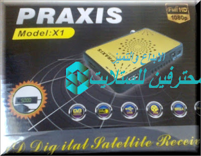 لا للاحتكار سوفت وير فلاشة الاصليه PRAXIS  model:X1 HD MINI